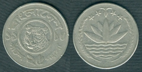 BANGLADESH 4 HIGH GRADE COINS SET 1 TO 25 POISHA NO LONGER CIRCULATING