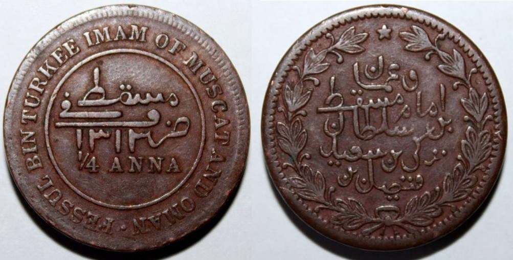Oman Coins And Rulers With Brief History