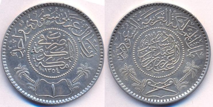 Saudi Arabia coins 1932-1950 under King Abdul Aziz rule